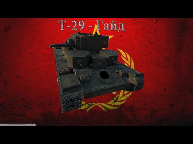 Обзор советского среднего танка Т 29