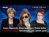Елена Маркосян, Юлия Витязева и Елена Бойко в прямом эфире на News Front