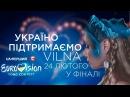 Я ПІДТРИМУЮ VILNA Національний відбір Євробачення 2018