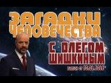 ЗАГАДКИ ЧЕЛОВЕЧЕСТВА С ОЛЕГОМ ШИШКИНЫМ. 30_01_2018. ЧУДЕСА МИРА