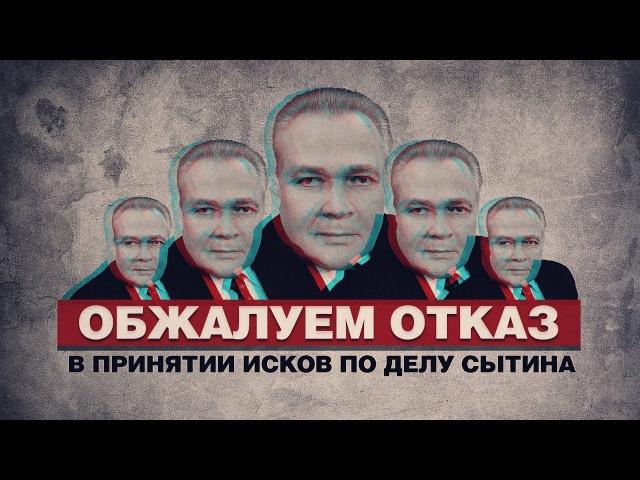 Обжалуем отказ в принятии исков по делу Сытина (Руслан Осташко)