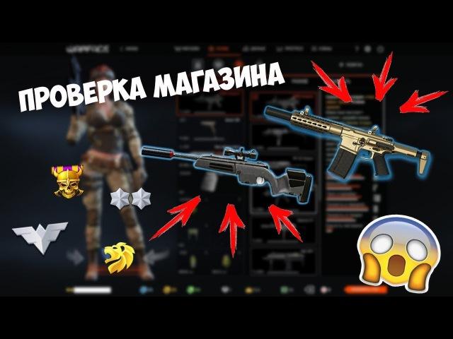Проверка магазина - akki-warface.ru | ЗОЛОТАЯ HONEY BADGER И СТЕР СКАУТ!/АККАУНТ ЗАБИРАЙ БРО!