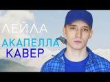 Jah Khalib - Лейла (Acapella Cover By Leonid Lupanov)