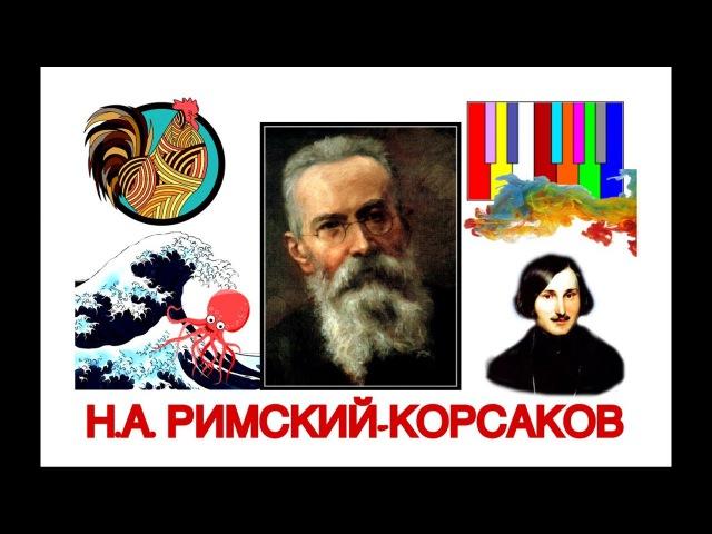 ТОП 7 интересных фактов: Н.А. РИМСКИЙ-КОРСАКОВ | Best of N.A. Rimsky-Korsakov | ИСТОРИЯ МУЗЫКИ