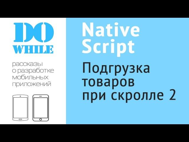 Создание мобильного приложения на NativeScript Ч 12 40 Подгрузка товаров при скролле З