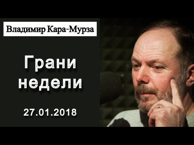 Кара Мурза Радзиховский Нисневич Гудков Грани недели 27 01 2018