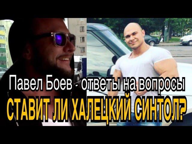 Павел Боев - ответы на ваши вопросы.Ставит ли Халецкий СИНТОЛ?