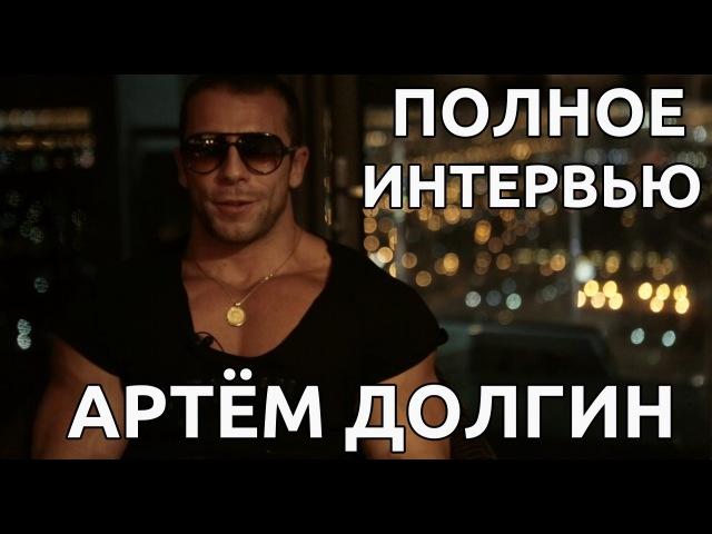 Полное интервью: Артём Долгин (Яшанькин live)