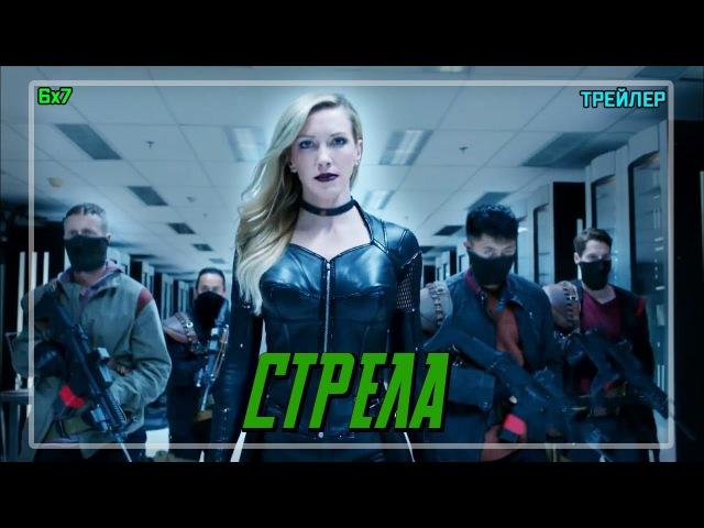 Стрела 6 сезон 7 серия ПРОМО