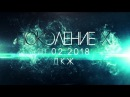 ПОКОЛЕНИЕ X Trailer Flexx Show Corporation
