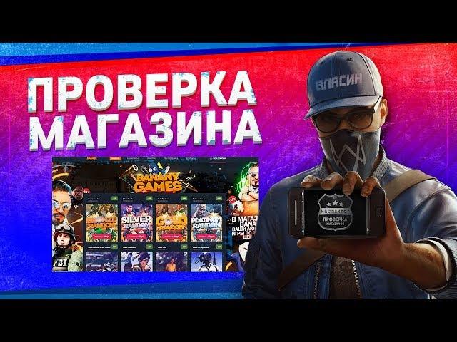 Проверка магазина37 - banany-games.ru (GTA 5 ЗА 299 РУБЛЕЙ?)