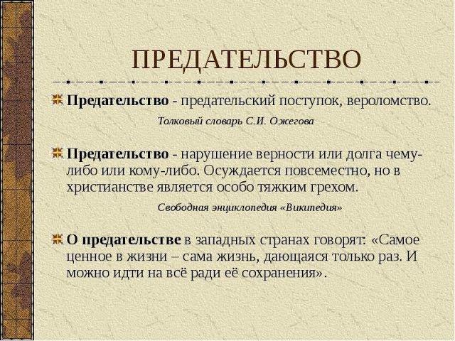 Почему вымирает русский народ. Поколение предателей своих дедов .