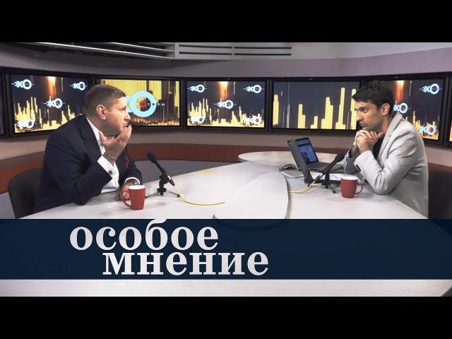 Особое мнение / Константин фон Эггерт 22.11.17