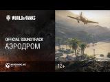 Аэродром - Официальный саундтрек #worldoftanks #wot #танки — [ http://wot-vod.ru]