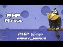 PHP функция array merge учимся объединять несколько массивов в один