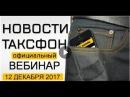 TAXPHONE Официальный вебинар компании 12 12 17