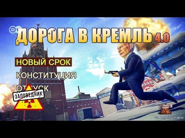 Стрим с Путиным, гимн троллей и знатоки в Кто? Мы?? Никогда! – Заповедник, выпуск 16 (25.2.2018)