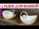 💗 Модные и современные ванные комнаты – красивый современный дизайн модный интерьер идеи