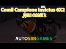 Comil Campione Invictus 6X2 для Omsi 2