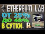 Ethereumlab от 25 до 40 за 24 часа