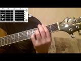 ЗАПРЕТНАЯ ЗОНА.  Дворовые песни. Учимся играть на гитаре