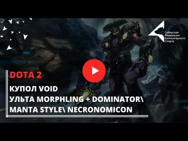 КУПОЛ VOID и УЛЬТА MORPHLING DOMINATOR\ MANTA STYLE\ NECRONOMICON
