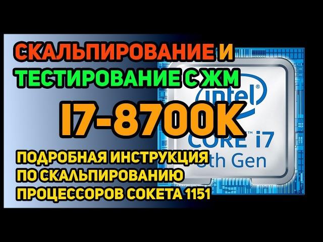 Скальпирование i7-8700K - подробная инструкция по скальпированию процессоров сокета 1151 » Freewka.com - Смотреть онлайн в хорощем качестве