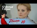 Тайны следствия 10 сезон 23 серия - Золотое дело 2011