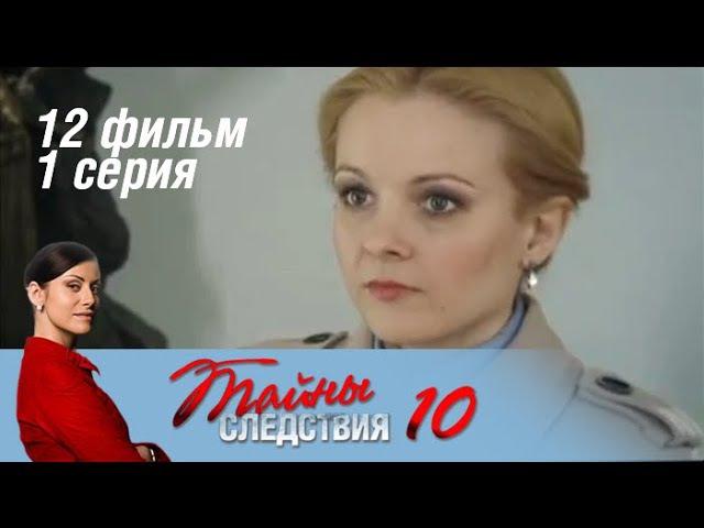 Тайны следствия 10 сезон 23 серия - Золотое дело (2011)