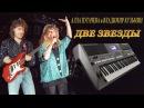 Две Звезды Пугачёва Кузьмин на синтезаторе Yamaha psr s670