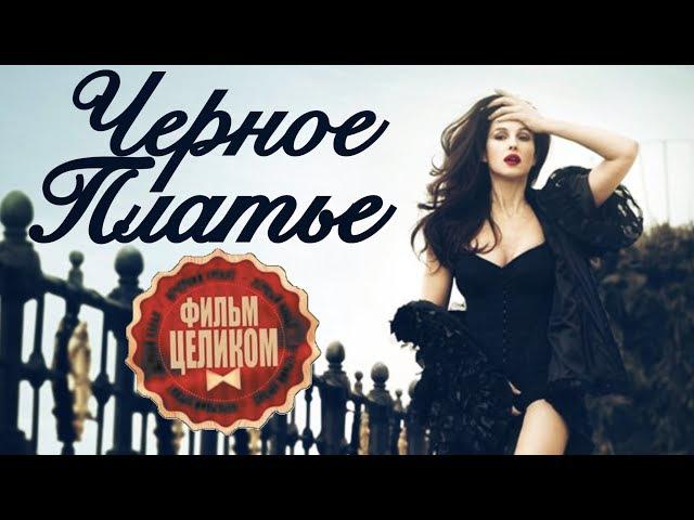 НАШУМЕВШИЙ ФИЛЬМ Черное Платье Русские мелодрамы