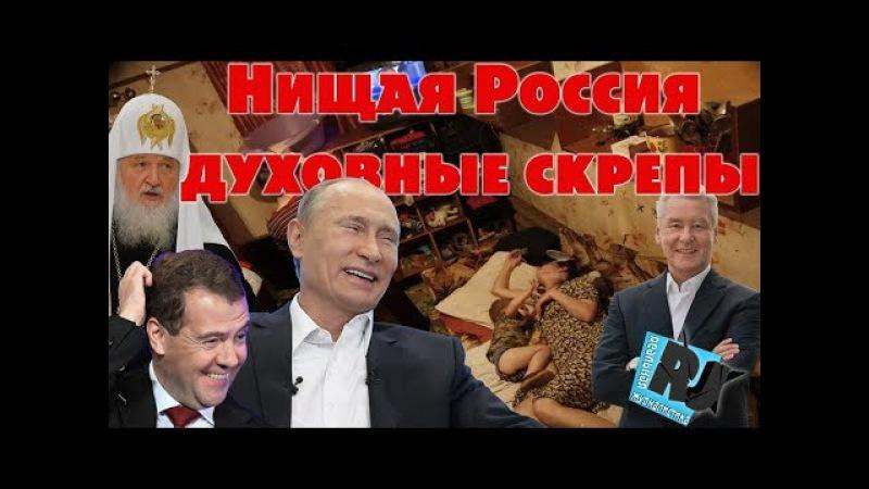 Нищая Россия духовные скрепы ПУТИН 2018
