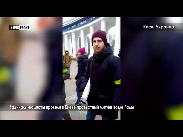Марш «Стоп реванш» проведен в Киеве у стен Рады нацистами-радикалами