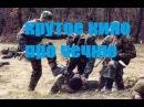 Крутой боевик про Чечню, Русский боевик военное кино