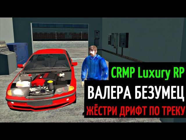 CRMP Luxury RolePlay - ВАЛЕРА БЕЗУМЕЦ, ЖЁСТКИЙ ДРИФТ ПО ТРЕКУ12