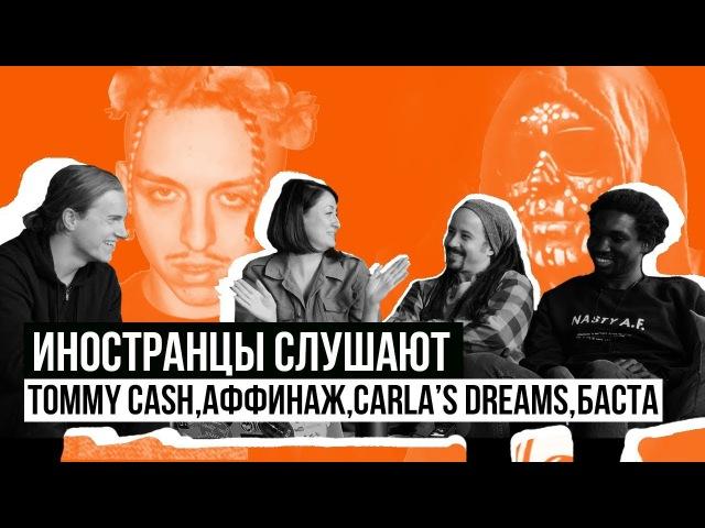 Иностранцы Слушают: БАСТА, CARLA'S DREAMS, TOMMY CASH, АФФИНАЖ
