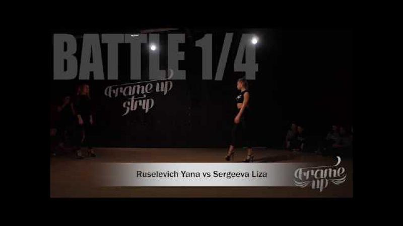 Ruselevich Yana vs Sergeeva Liza - BATTLE 1/4 | FRAME UP WORKSHOPS BATTLES