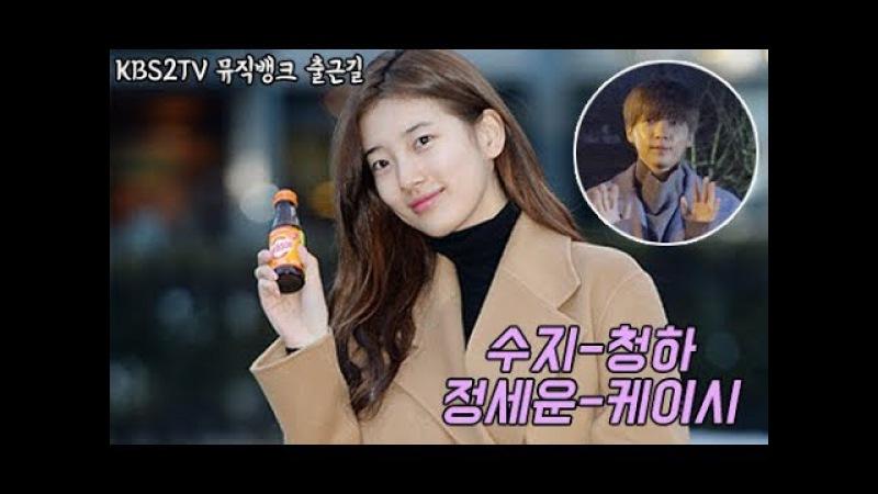 수지(Suzy)-청하(CHUNGHA)-정세운(JEONG SEWOON) '솔로 대세들 신나게 출근해요' (뮤직뱅크 출근44600