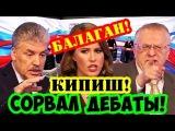 Грудинин со СКАНДАЛОМ ушел из студии!!! Отказался от дебатов на первом канале!!!