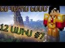 Minecraft: 12 ԱՄԻՍ [ 7]   ՀԱՅԵՐԵՆ / armen5505 And-NA [ES HEROSEEEM]