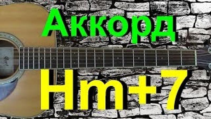 Аккорд Hm7 на гитаре