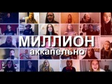 МИЛЛИОН ЛЮДЕЙ АККАПЕЛЬНО (Post Malone x 21 Savage rockstar cover)