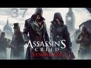 Прохождение Assassin's Creed: Syndicate 37. Инициация импичмента