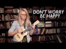 Как играть на укулеле Bobby McFerrin - Don't Worry Be Happy ( cover)