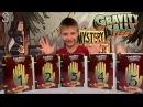 Гравити Фолз Gravity Falls Дневник 1, 2, 3, 4 и 5 !