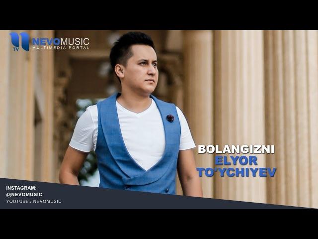 Elyor To'ychiyev - Bolangizni | Элёр Туйчиев - Болангизни (music version)