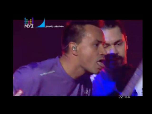 Давай Авария Сольный концерт группы Дискотека Авария ТВ версия muz tv©
