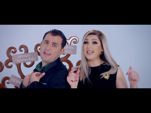 Grigor Danielyan Hripsime Yelinyan - Im harstutyun [PREMIERE 2017] ( Лучшие Армянские Песни ) vk.com/haymusic 2017