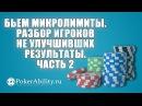 Покер обучение Бьем микролимиты Разбор игроков не улучшивших результаты Част