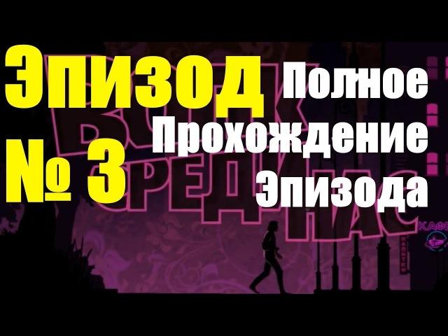 Прохождение The Wolf Among Us: Эпизод № 3 - '' Скрюченная тропа ''.